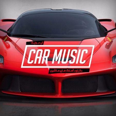 songs car دانلود آهنگ ماشین بیس دار و ریتمیک