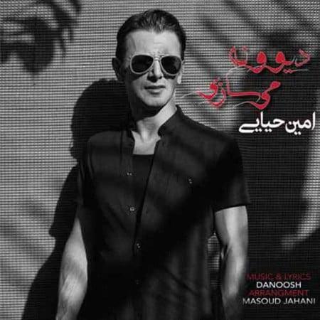 Amin Hayayi Divoone Misazi دانلود آهنگ امین حیایی دیوونه میسازی