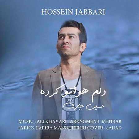 Hossein Jabbari Delam Havato Karde دانلود آهنگ حسین جباری دلم هواتو کرده