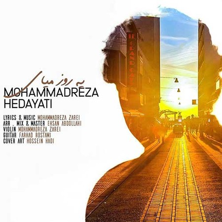 Mohammadreza Hedayati Yerooz Miay دانلود آهنگ محمدرضا هدایتی یه روز میای