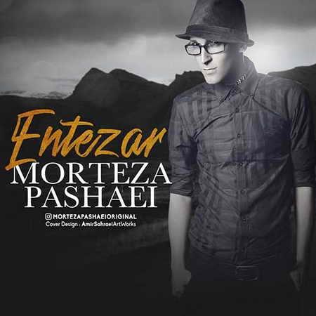 Morteza Pashaei Entezar دانلود آهنگ جدید مرتضی پاشایی انتظار