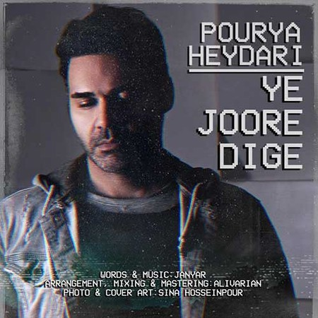 Pouria Heydari Ye Joore Dige دانلود آهنگ پوریا حیدری یه جور دیگه