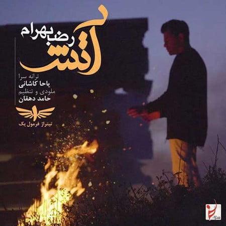 Reza Bahram Atash دانلود آهنگ رضا بهرام آتش
