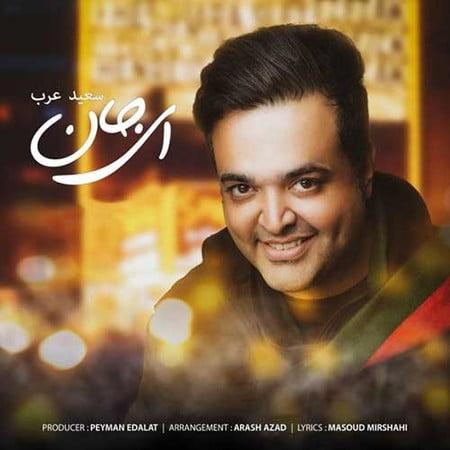 Saeed Arab Ey Jan دانلود آهنگ سعید عرب ای جان