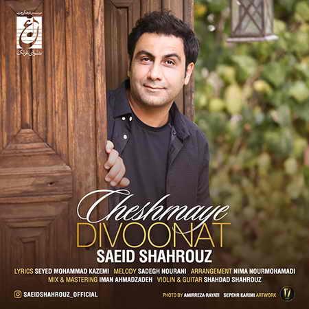 Saeid Shahrouz Cheshmaye Divoonat دانلود آهنگ سعید شهروز چشمای دیوونت