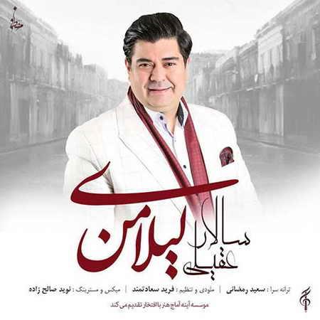Salar Aghili Leylaye Man دانلود آهنگ سالار عقیلی لیلای من