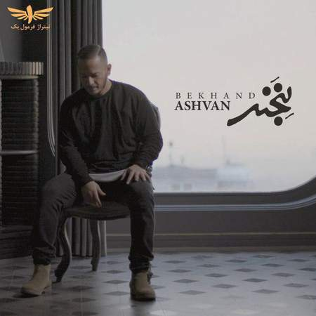 ashvan دانلود آهنگ جدید اشوان بخند