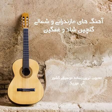 mazani دانلود آهنگ مازندرانی شاد و غمگین