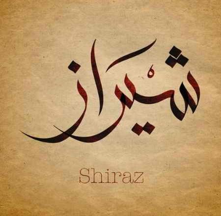 ssad دانلود آهنگ های غمگین شیرازی