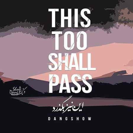 Dang Show This Too Shall Pass دانلود آهنگ دنگ شو این نیز بگذرد