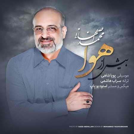 Mohammad Esfahani Bish Az Havaa دانلود آهنگ محمد اصفهانی بیش از هوا