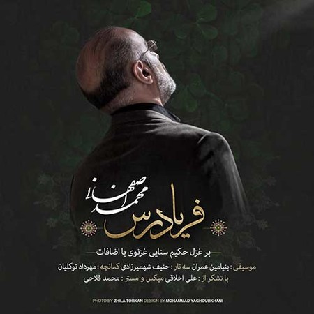 Mohammad Esfahani Faryad Ras دانلود آهنگ محمد اصفهانی فریادرس
