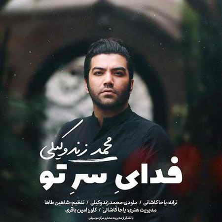 Mohammad Zand Vakili Fadaye Sare To دانلود آهنگ محمد زند وکیلی فدای سر تو