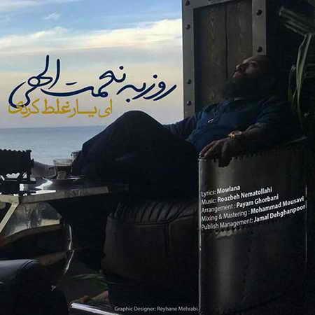 Roozbeh Nematollahi Ey Yar Ghalat Kardi دانلود آهنگ روزبه نعمت الهی ای یار غلط کردی