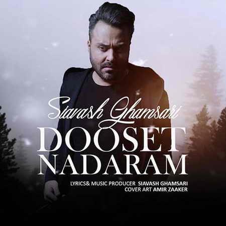 Siavash Ghamsari Dooset Nadaram دانلود آهنگ سیاوش قمصری دوست ندارم