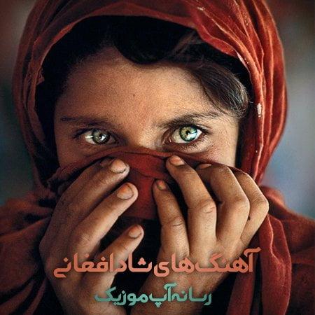 afghani دانلود آهنگ جدید های افغانی شاد
