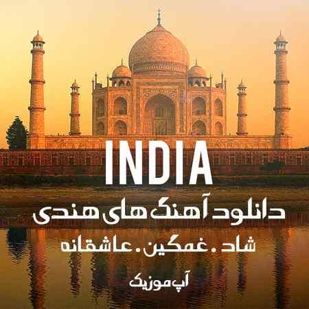 hindi songs دانـلـود اهـنـگ جدیـد هـنـدی شـاد عاشـقـانـه