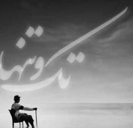 rtgfh دانلود آهنگ تک و تنها آروم آروم