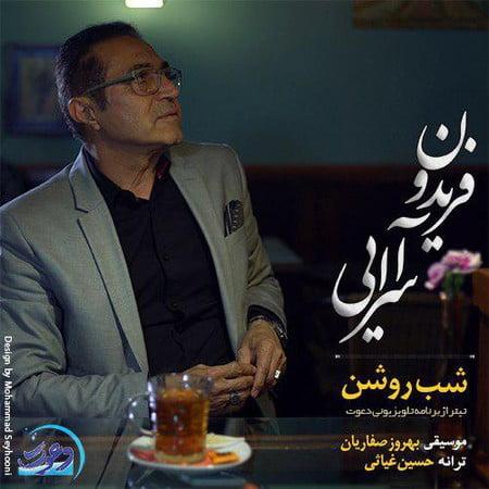 Fereydoun Asraei Shabe Roshan دانلود آهنگ فریدون آسرایی شب روشن