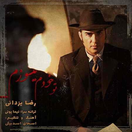 Reza Yazdani Too Khodam Misoozam دانلود آهنگ رضا یزدانی تو خودم میسوزم