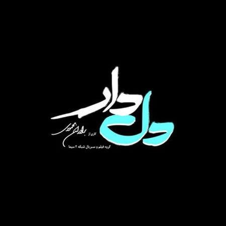 sdg دانلود آهنگ جدید تیتراژ سریال دلدار محسن چاوشی