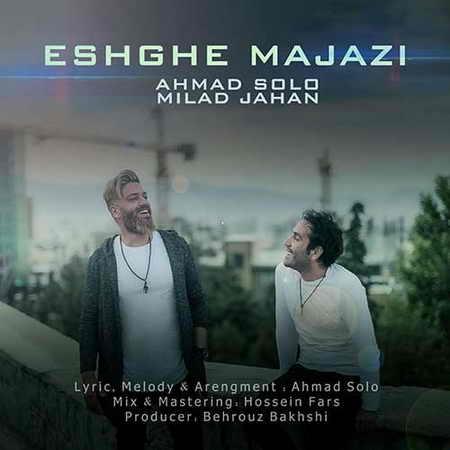 Ahmad Solo Eshghe Majazi دانلود آهنگ جدید احمد سلو عشق مجازی
