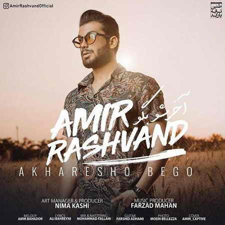 Amir Rashvand Akharesho Begoo دانلود آهنگ امیر رشوند آخرشو بگو