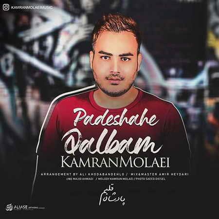 Kamran Molaei Padeshahe Ghalbam دانلود آهنگ جدید کامران مولایی پادشاه قلبم