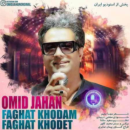 Omid Jahan Faghat Khodam Faghat Khodet دانلود آهنگ امید جهان فقط خودم فقط خودت