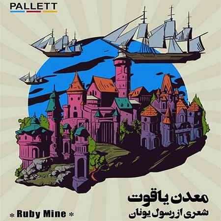 Pallett Madaneh Yaghout دانلود آهنگ گروه پالت معدن یاقوت