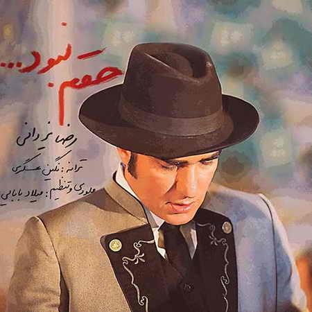 Reza Yazdani Hagham Nabood دانلود آهنگ رضا یزدانی حقم نبود