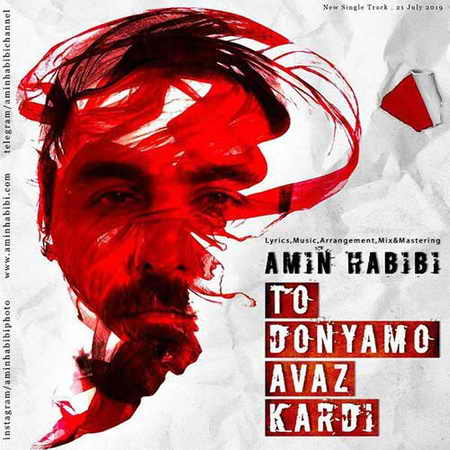 Amin Habibi To Donyamo Avaz Kardi دانلود آهنگ امین حبیبی تو دنیامو عوض کردی