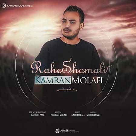 Kamran Molaei Rahe Shomali دانلود آهنگ کامران مولایی راه شمالی