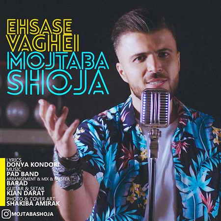 Mojtaba Shoja Ehsase Vaghei دانلود آهنگ مجتبی شجاع احساس واقعی
