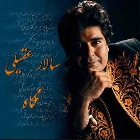 Salar Aghili Negah دانلود آهنگ سالار عقیلی نگاه