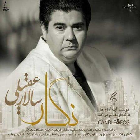 Salar Aghili Negar دانلود آهنگ سالار عقیلی نگار