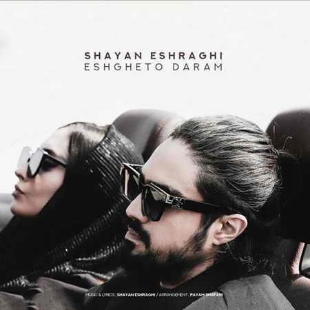 Shayan Eshraghi Eshgheto Daram دانلود آهنگ شایان اشراقی عشقتو دارم
