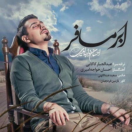 Ehsan Khajeh Amiri Abre Mosafer دانلود آهنگ احسان خواجه امیری ابر مسافر