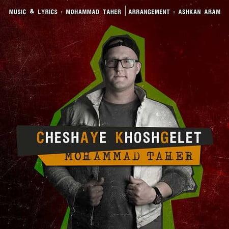 Mohammad Taher Cheshmaye Khoshgelet دانلود آهنگ محمد طاهر چشمای خوشگلت