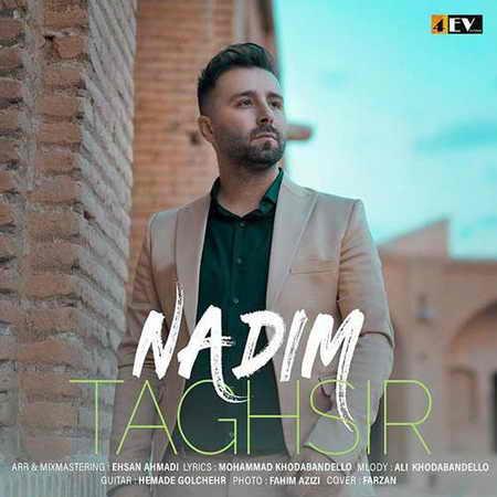 Nadim Taghsir دانلود آهنگ جدید ندیم تقصیر