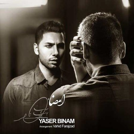 Yaser Binam Emza دانلود آهنگ یاسر بینام امضا