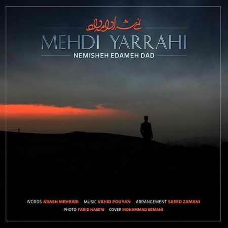 mehdi yarrahi nemisheh edameh dad 2019 08 10 16 52 02 دانلود آهنگ مهدی یراحی نمیشه ادامه داد