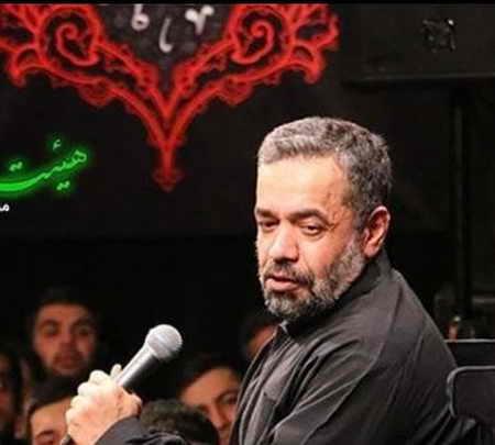 mrf دانلود نوحه حاج محمود کریمی پیغام کربلا