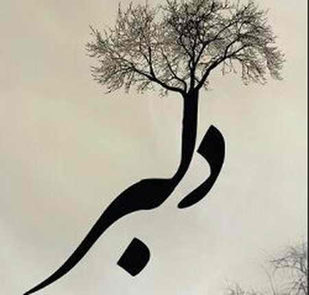 8yui دانلود آهنگ جدید علی پارسا به نام دلبر