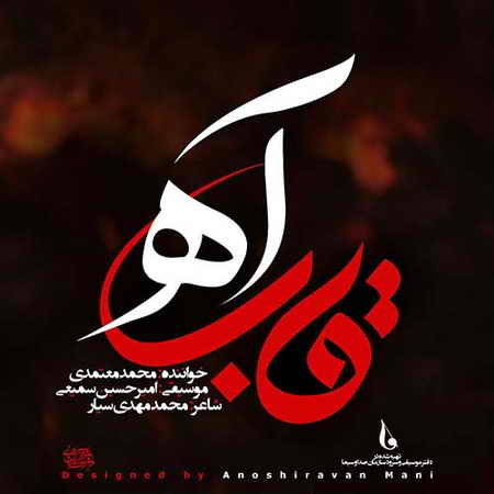 Mohammad Motamedi Ghabe Ah دانلود آهنگ محمد معتمدی قاب آه