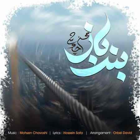 Mohsen Chavoshi Band Baz دانلود آهنگ جدید محسن چاوشی بند باز