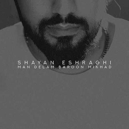 Shayan Eshraghi Man Delam Baroon Mikhad دانلود آهنگ شایان اشراقی من دلم بارون میخواد