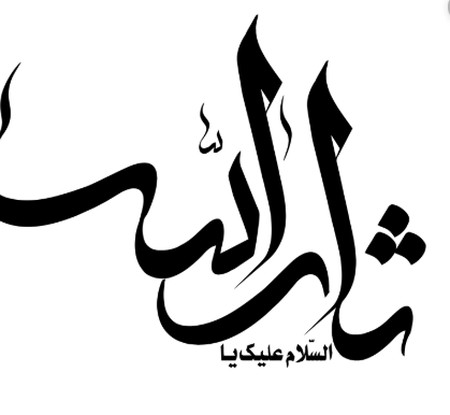 ds دانلود مداحی جانم باش آرون افشار