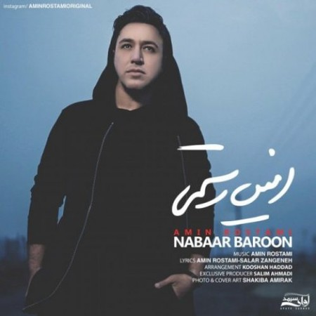 Amin Rostami Nabaar Baroon 500x500 دانلود آهنگ امین رستمی نبار بارون
