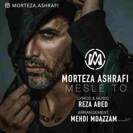 Morteza Ashrafi Mesle To دانلود آهنگ مرتضی اشرفی مثل تو